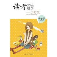 读者文摘精华:青春版-小时代(电子书)