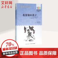 我要做好孩子 长江少年儿童出版社