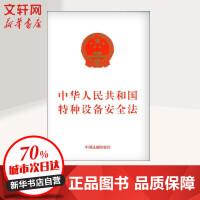 中华人民共和国特种设备安全法 中国法制出版社