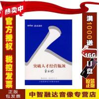 正版包票 突破人才经营瓶颈 余世维(7VCD)视频讲座光盘影碟片