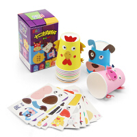 十二生肖彩色纸杯贴画幼儿园宝宝儿童包小班玩具手工diy制作材料