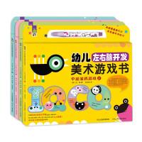 幼儿左右脑开发美术游戏书(中班四册)