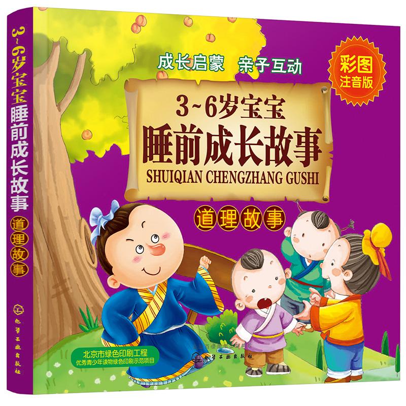 3~6岁宝宝睡前成长故事.道理故事 孩子成长过程不可少的经典故事书。