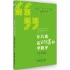 儿童数学教育丛书:让儿童在对话中学数学