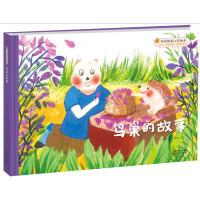 好性格美心灵绘本:快乐的笨笨熊 (第二辑)鸟巢的故事