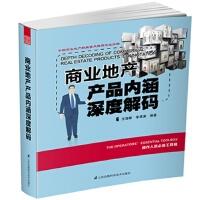 商业地产产品内涵深度解码 王海雄,李其涛著 9787553733746