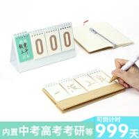 高考倒计时小日历2020中考考研简约创意提醒牌桌面摆件考试台历