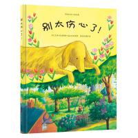 汪汪,再见系列绘本:别太伤心了!+骷髅狗(套装共2册)