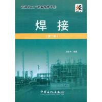 石油化工厂设备检修手册.焊接(第2版) 凌星中