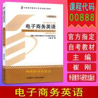 备战2021 自考教材00888 0888电子商务英语 2013年版 崔刚 外语教学与研究出版社