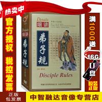 中华优秀传统文化 细讲弟子规 蔡礼旭(8DVD+赠书(16开481页)国学解读视频光盘碟片
