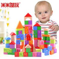 【米米智玩】早教启蒙木制健康益智积木宝宝环保儿童趣味搭积木 桶装100块装进口木材原料