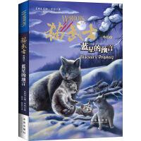 猫武士外传2:蓝星的预言 新版