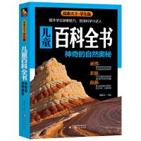 儿童百科全书・神奇的自然奥秘(学生版)探索天下