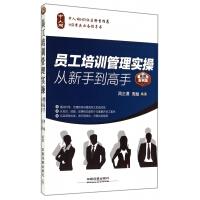 员工培训管理实操从新手到高手(实用案例版)