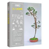 手工艺术:文人树盆景 9787514614503 赵庆泉 中国画报出版社