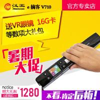 现货 汉王E摘客V710扫描笔便携式扫描仪整页录入 文本王V700N升级