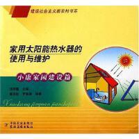 【二手旧书8成新】家用太阳能热水器的使用与维护 邓可蕴 中国农业 9787109110106