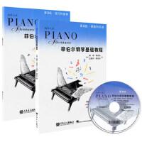 正版 菲伯尔钢琴基础教程3 全套2册 第3级课程和乐理三技巧和演奏教材附CD钢琴书钢琴谱基础五线谱初学者入门飞菲博尔第三