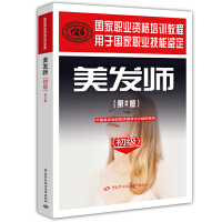 美发师(初级)(第2版)--国家职业资格培训教程