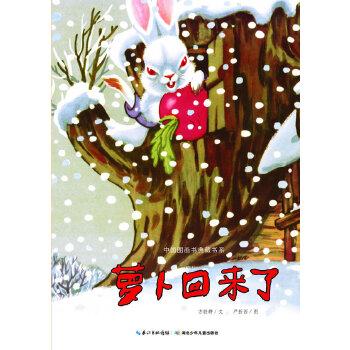中国图画书典藏书系 萝卜回来了