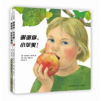 谢谢你,小苹果!/谢谢你,好吃的面包!(两册套装)