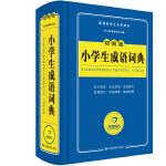 小学生成语词典 精编版字典新课标学生专用工具书 设多工具栏目解析成语 常见成语近5000条 开心辞书