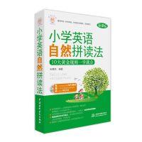 小学英语自然拼读法(每天5分钟)