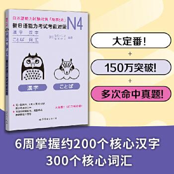 N4汉字、词汇:新日语能力考试考前对策