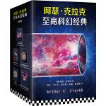 阿瑟・克拉克至高科幻经典(刘慈欣的科幻偶像,与罗摩相会+童年的终结+遥远的地球之歌+地光+神的九十亿个名字。)(套装共