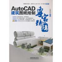 AutoCAD建筑图纸绘制专家精讲(含盘) 9787113170196 云海科技 中国铁道出版社