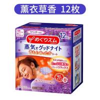 花王(KAO)日本进口 花王肩颈蒸汽贴热敷颈部肩膀颈椎薰衣草香12片