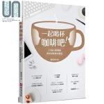 一起喝杯咖啡吧!──27道人际沟通与烘焙美食的邂逅 港台原版 刘昭荣 布克文化