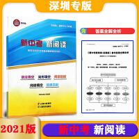 2021深圳专版 英语新中考新阅读七八年级英语语法完形阅读理解阅读填空专项训练附纸质答案解析9787548945062