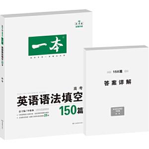 开心英语 一本英语语法填空150篇 高考 英语特级教师李俊和领衔编写
