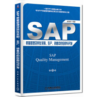 SAP质量管理及其在采购、生产、销售中的应用与开发