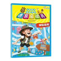 熊出没儿童脑力挑战游戏迷宫总动员 神秘海洋