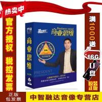正版包票总裁商业思维 苏引华6DVD大脑银行 前沿讲座视频光盘影碟片