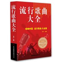 流行歌曲大全 唱响中国感恩中国 歌曲书籍 歌谱歌本歌词书 音乐书籍歌曲大全