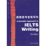 跟雅思考官练写作 (加)Tom Macri著 北京语言大学出版社 9787561910665