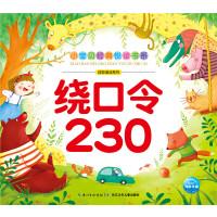 小宝贝经典悦读书系:绕口令230(新版)