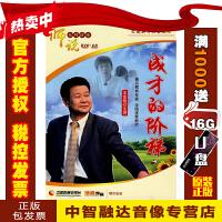 正版包票 成才的阶梯 王金战(7DVD+5CD)师说系列节目视频讲座光盘影碟片