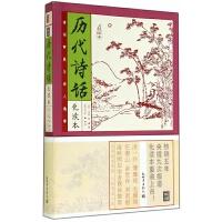历代诗话(化读本精华本)/家藏四库