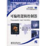 可编程逻辑控制器(含光盘1张)(美)里格(Rehg,J.A),(美)萨托瑞(Sartori,G.J);薛文轩电子工业出