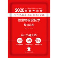 微生物检验技术模拟试卷 2020版