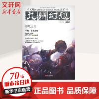 九州幻想:一意之行 新世界出版社