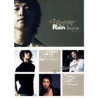 Rain 雨完全手册 9787807650003