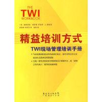 【旧书二手九成新】精益培训方式:TWI现场管理培训手册 (美)�F特里克・格劳普,(美)罗伯特・J.朗纳 著,刘海林,林