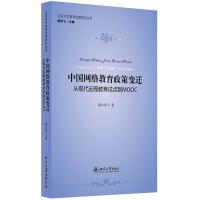 中国网络教育政策变迁――从现代远程教育试点到MOOC