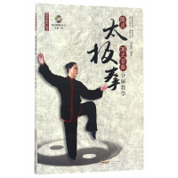 武术系列丛书 陈式太极拳36式套路分解教学(附赠DVD)